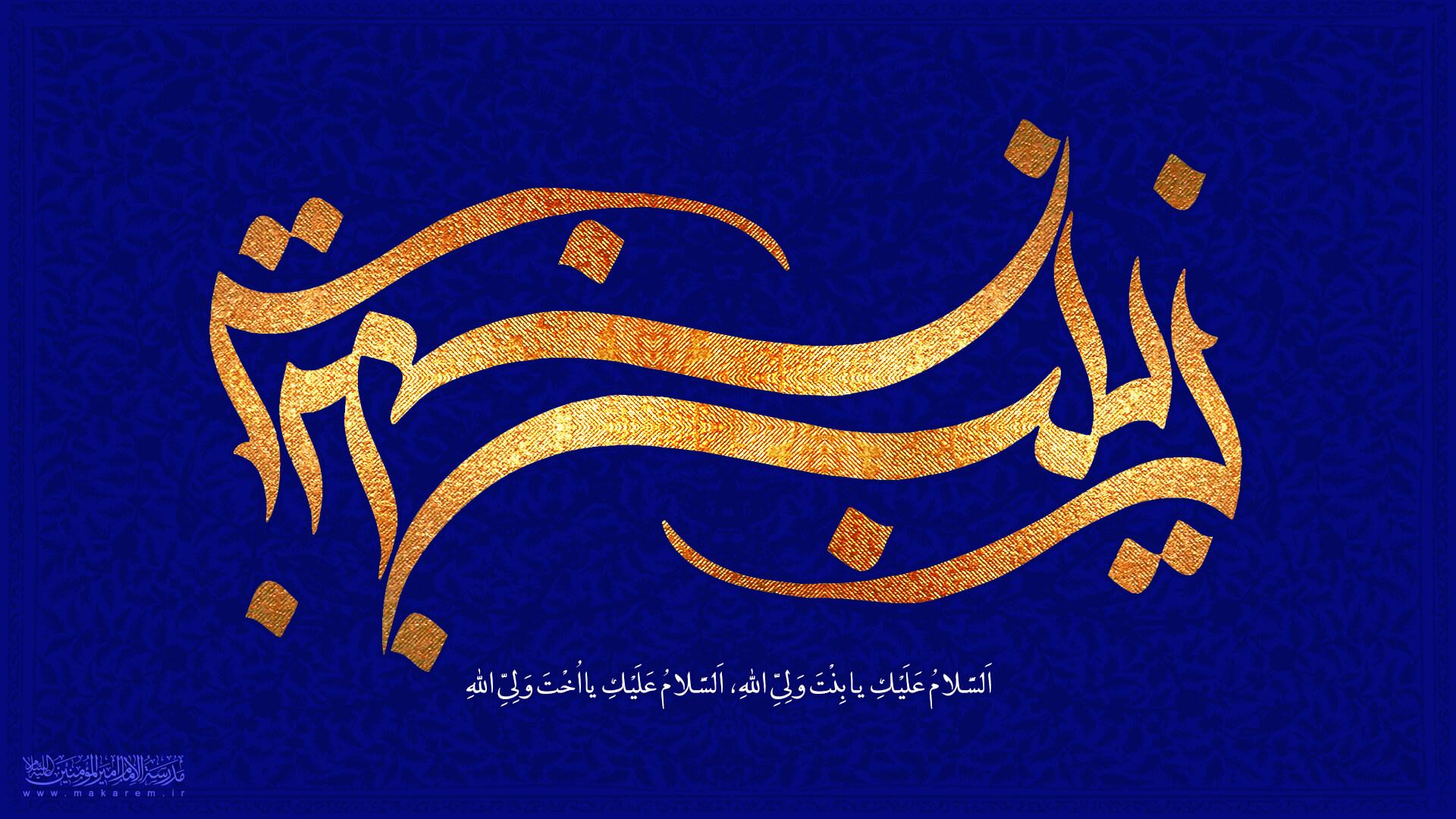 حضرت زینب 01-مدرسه الامام امیر المومنین (ع)