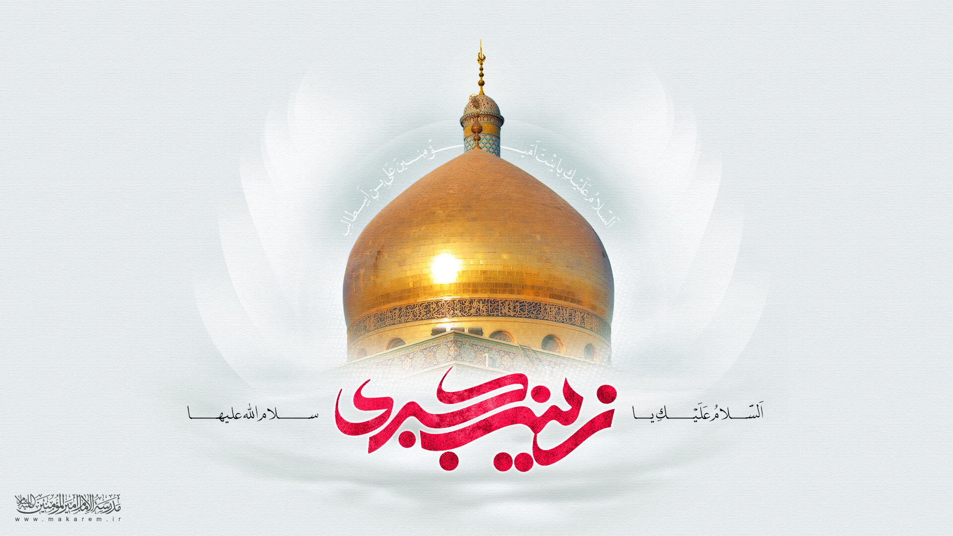حضرت زینب 03-مدرسه الامام امیر المومنین (ع)