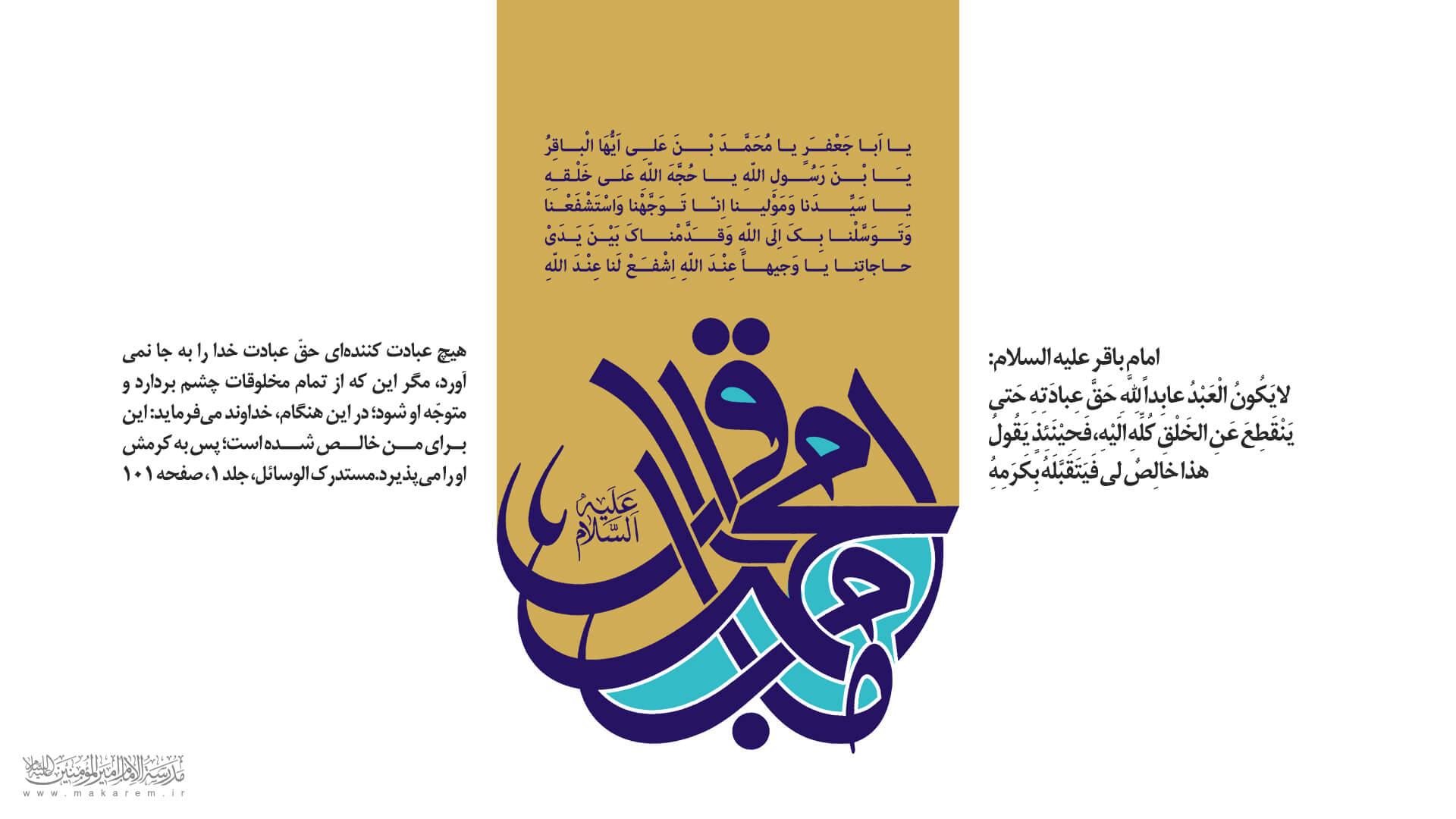 ولادت امام باقر 02-مدرسه الامام امیر المومنین (ع)