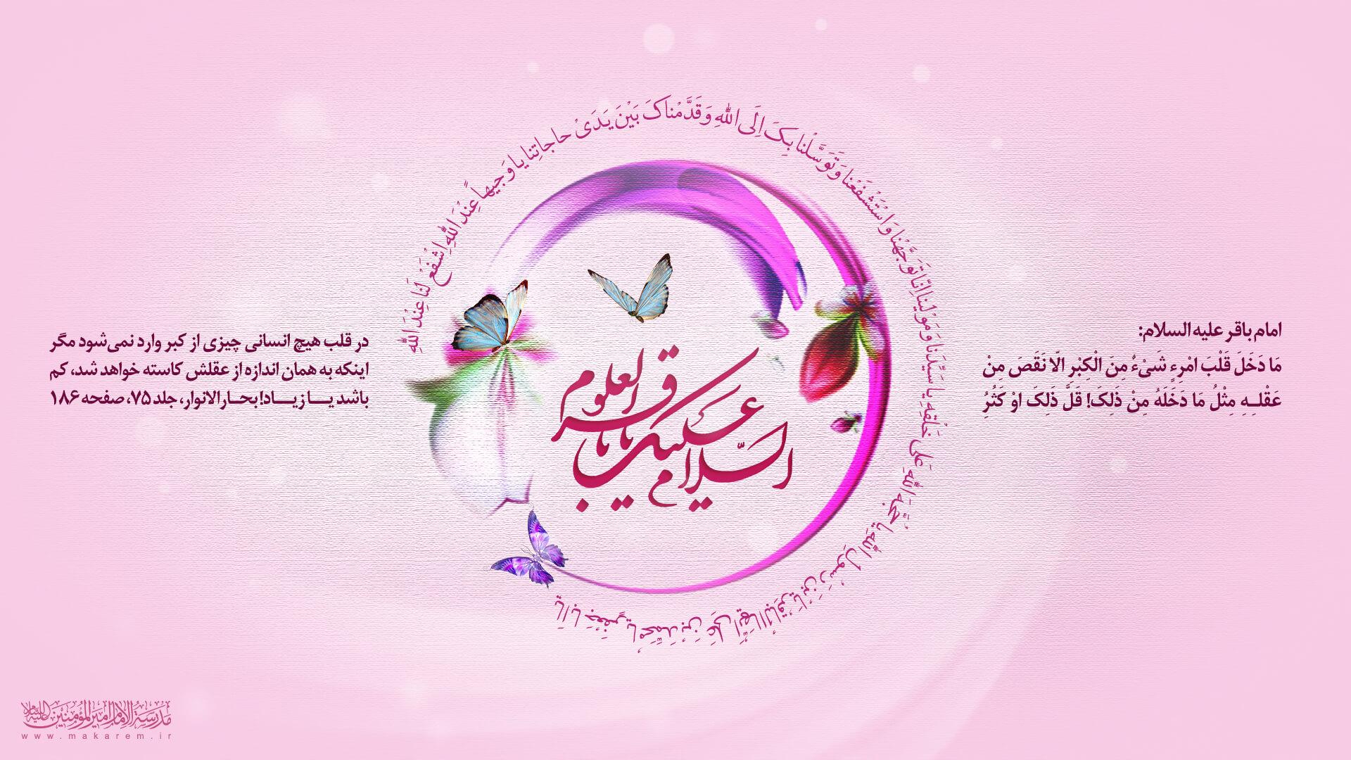 ولادت امام باقر 03-مدرسه الامام امیر المومنین (ع)