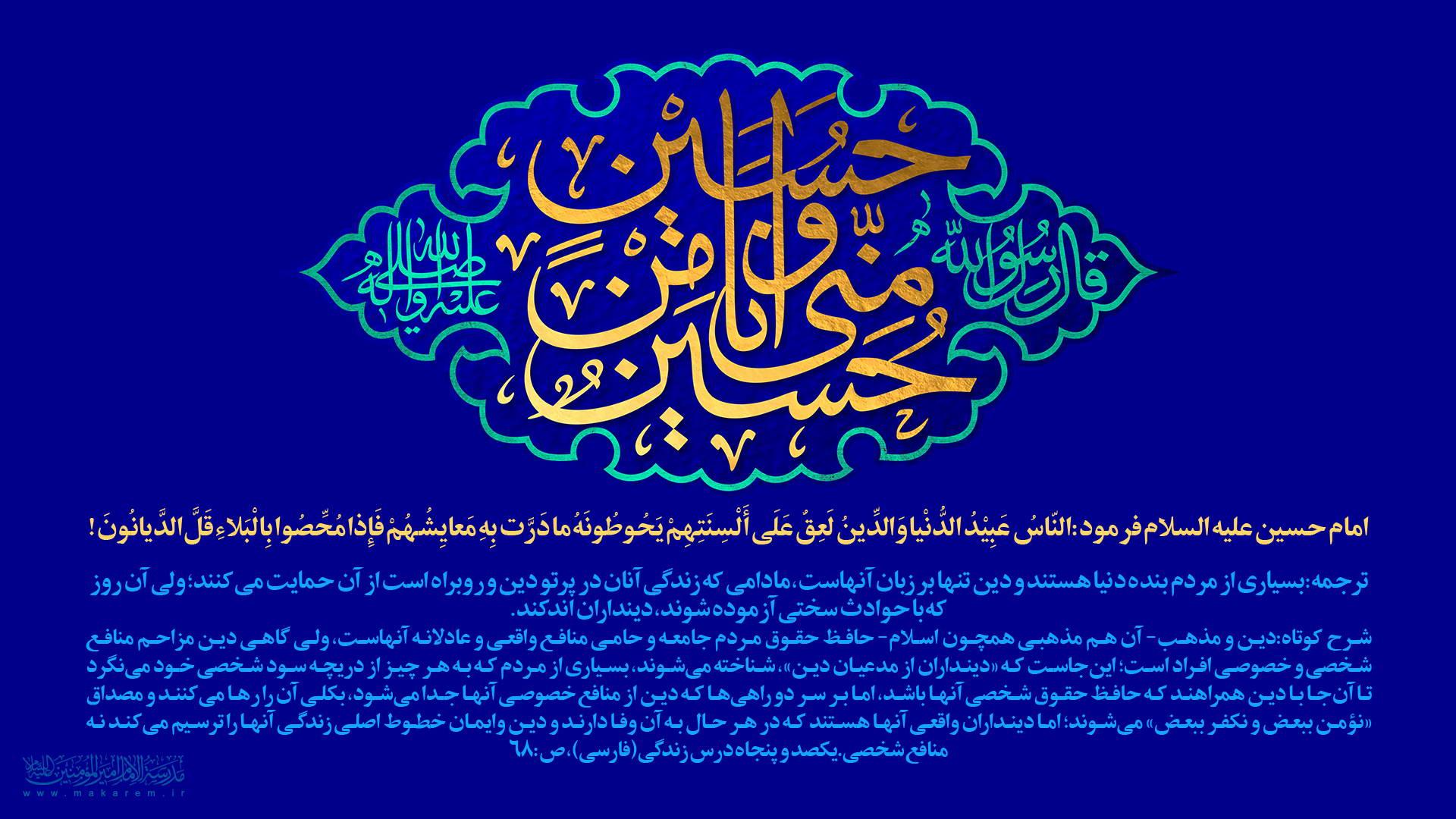 سوم شعبان 04-مدرسه الامام امیر المومنین (ع)