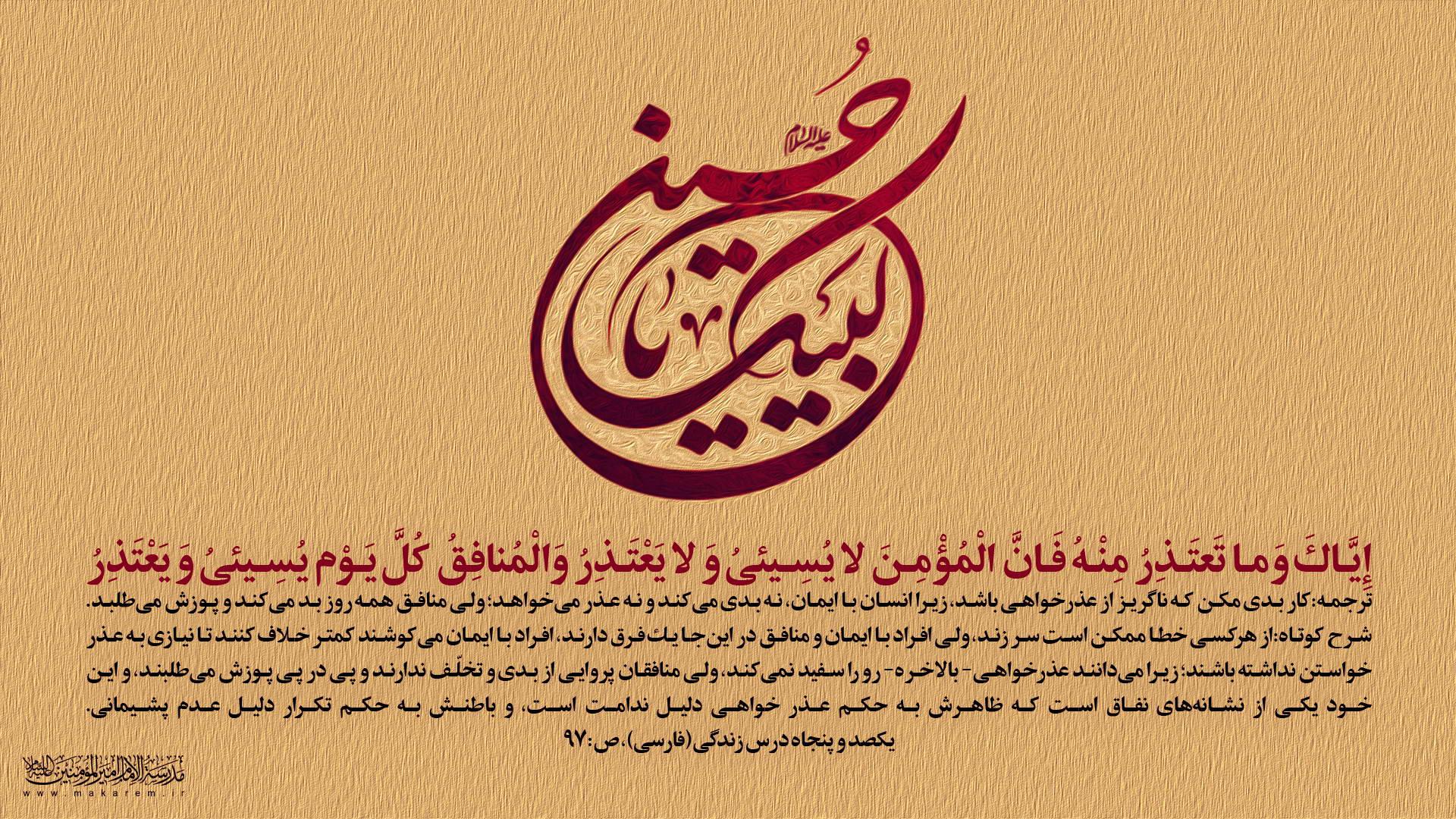 سوم شعبان 03-مدرسه الامام امیر المومنین (ع)