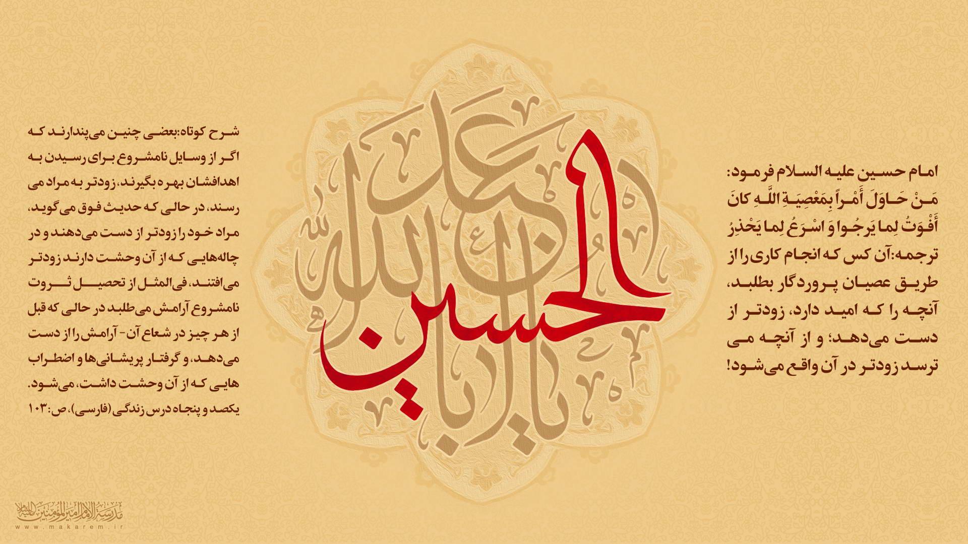 سوم شعبان 02-مدرسه الامام امیر المومنین (ع)