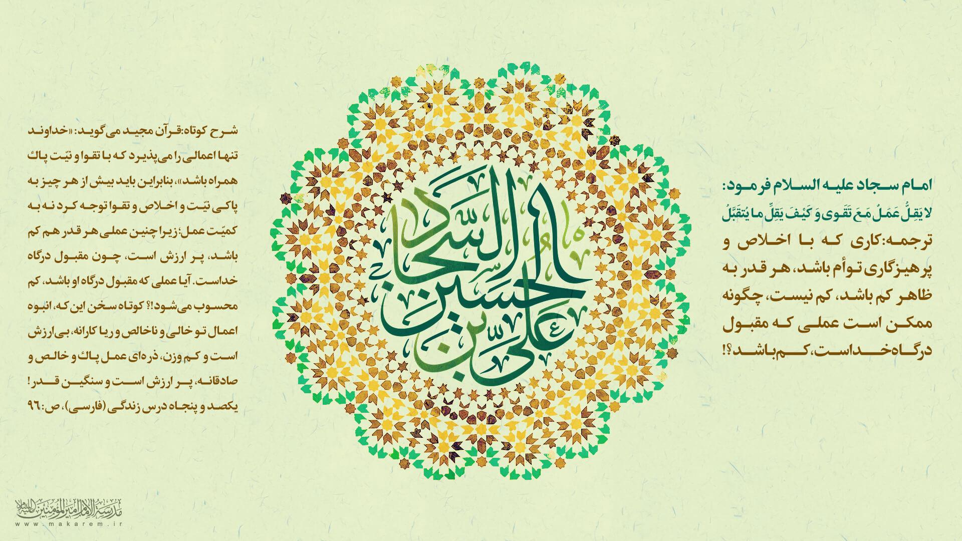 امام سجاد 01-مدرسه الامام امیر المومنین (ع)