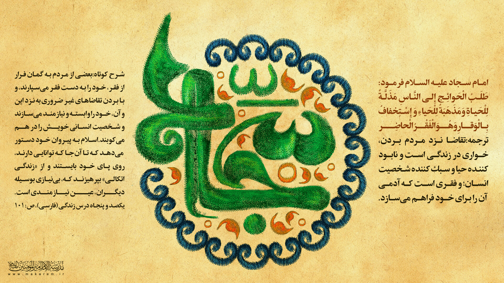 امام سجاد 02-مدرسه الامام امیر المومنین (ع)
