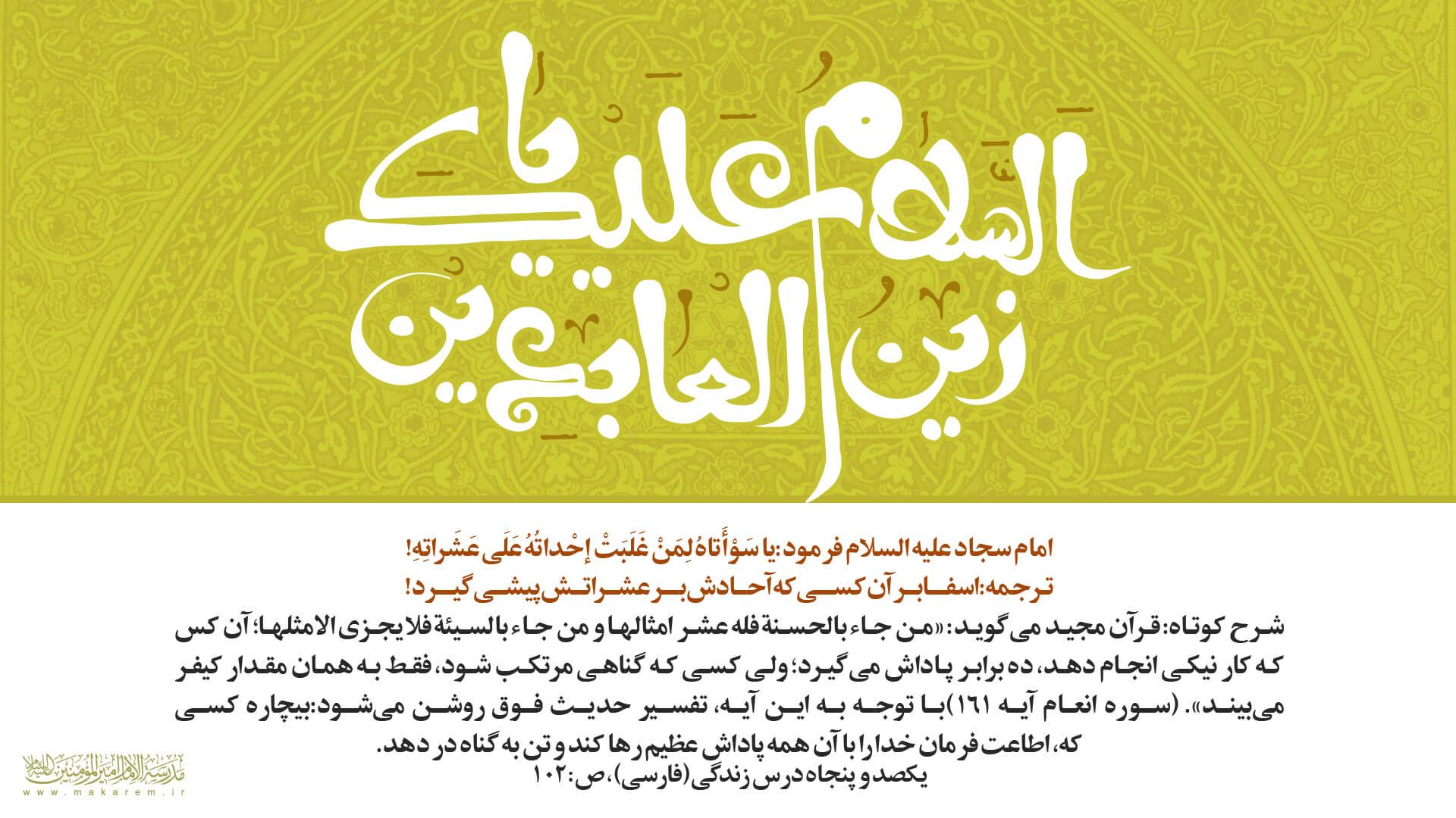 امام سجاد 03-مدرسه الامام امیر المومنین (ع)