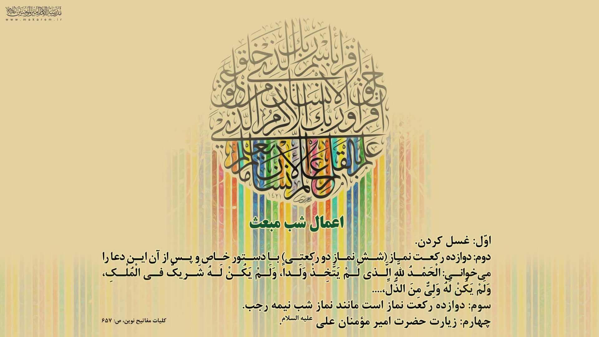 مبعث 01-مدرسه الامام امیر المومنین (ع)