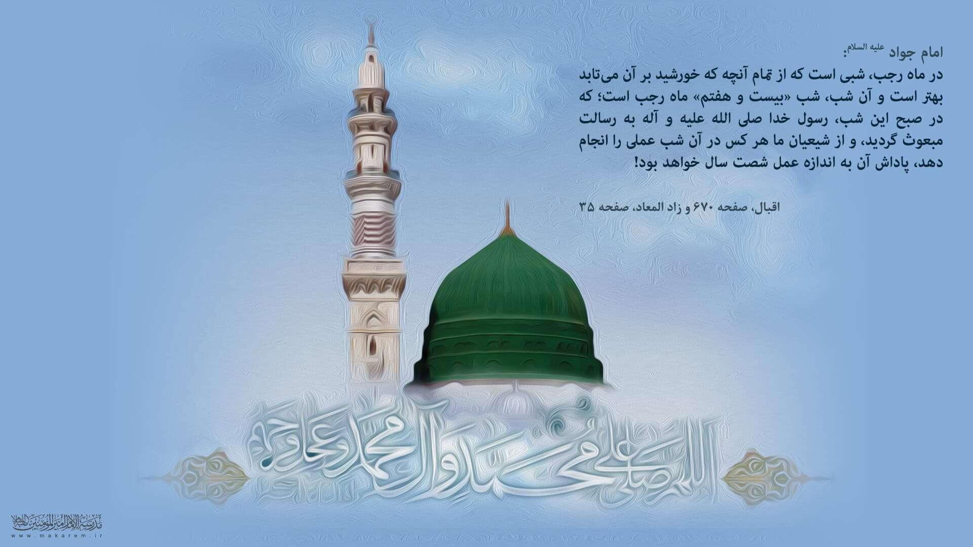 مبعث 03-مدرسه الامام امیر المومنین (ع)