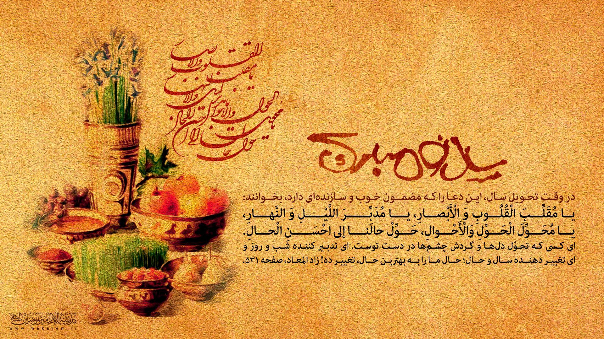 نوروز 01-مدرسه الامام امیر المومنین (ع)