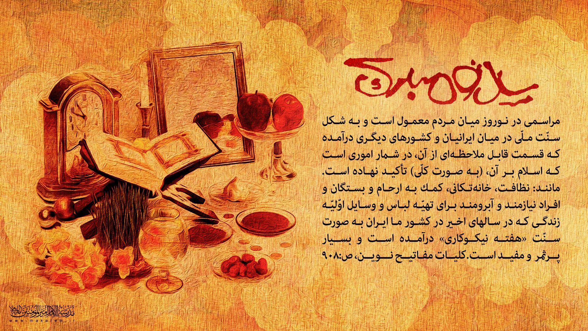 نوروز 04-مدرسه الامام امیر المومنین (ع)