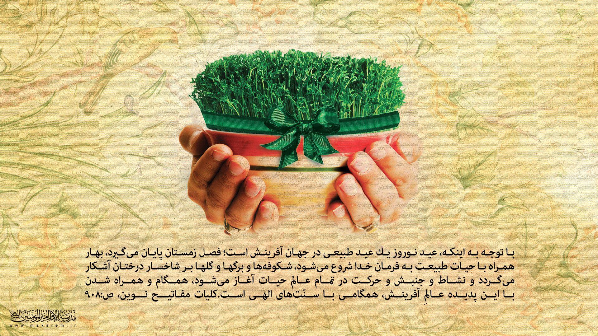 نوروز 05-مدرسه الامام امیر المومنین (ع)