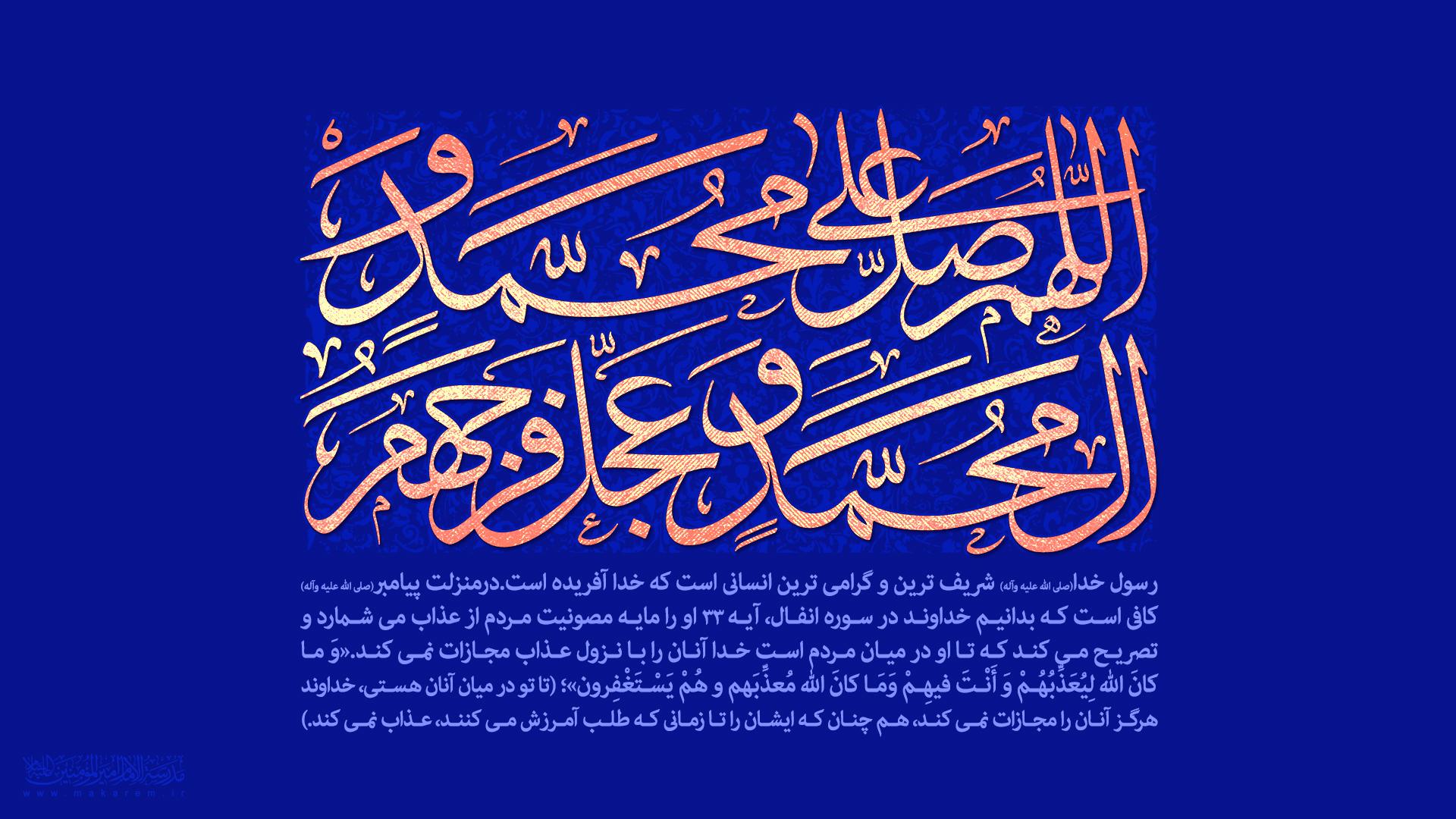 ولادت پیامبر 01-مدرسه الامام امیر المومنین (ع)