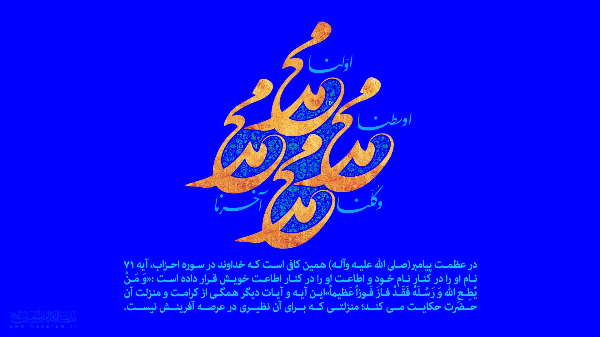 ولادت پیامبر 02-مدرسه الامام امیر المومنین (ع)