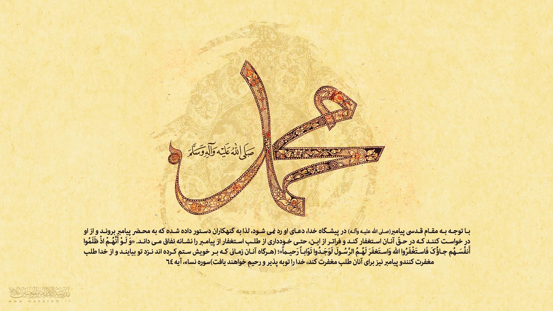 ولادت پیامبر 03-مدرسه الامام امیر المومنین (ع)