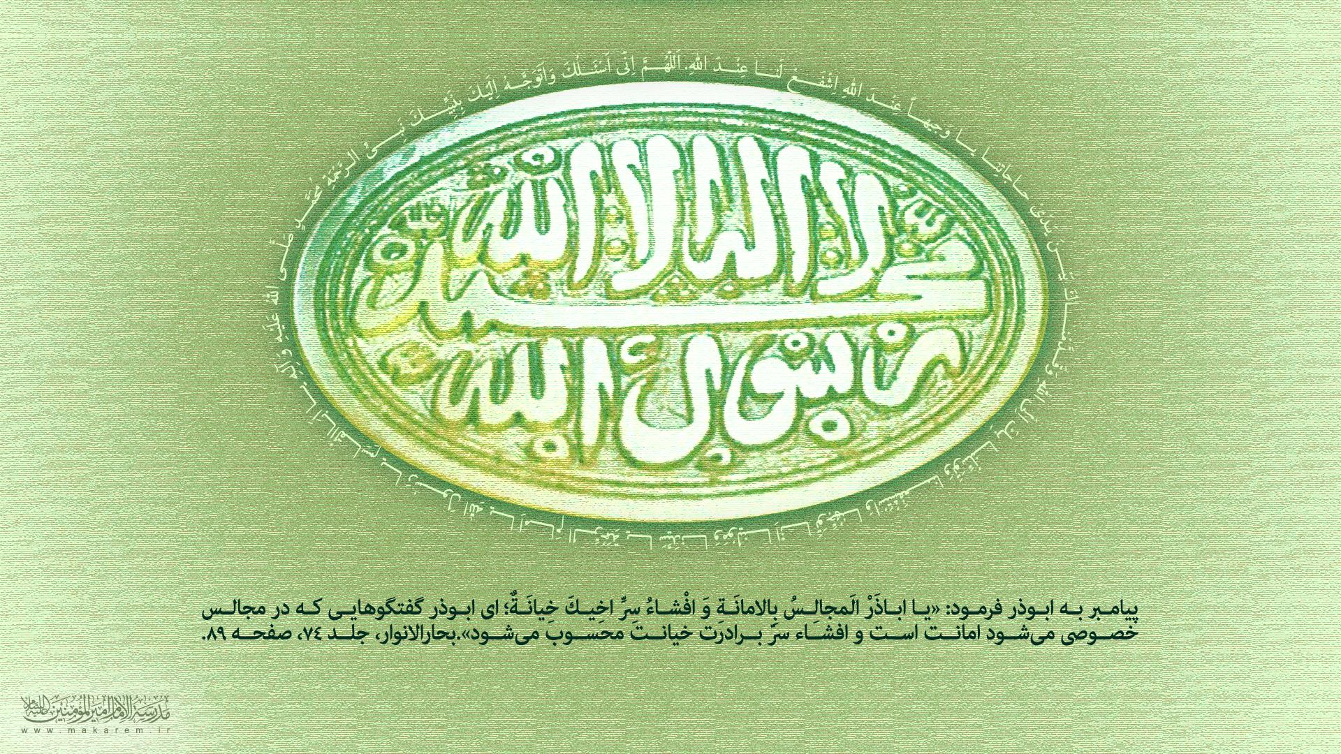 ولادت پیامبر 05-مدرسه الامام امیر المومنین (ع)