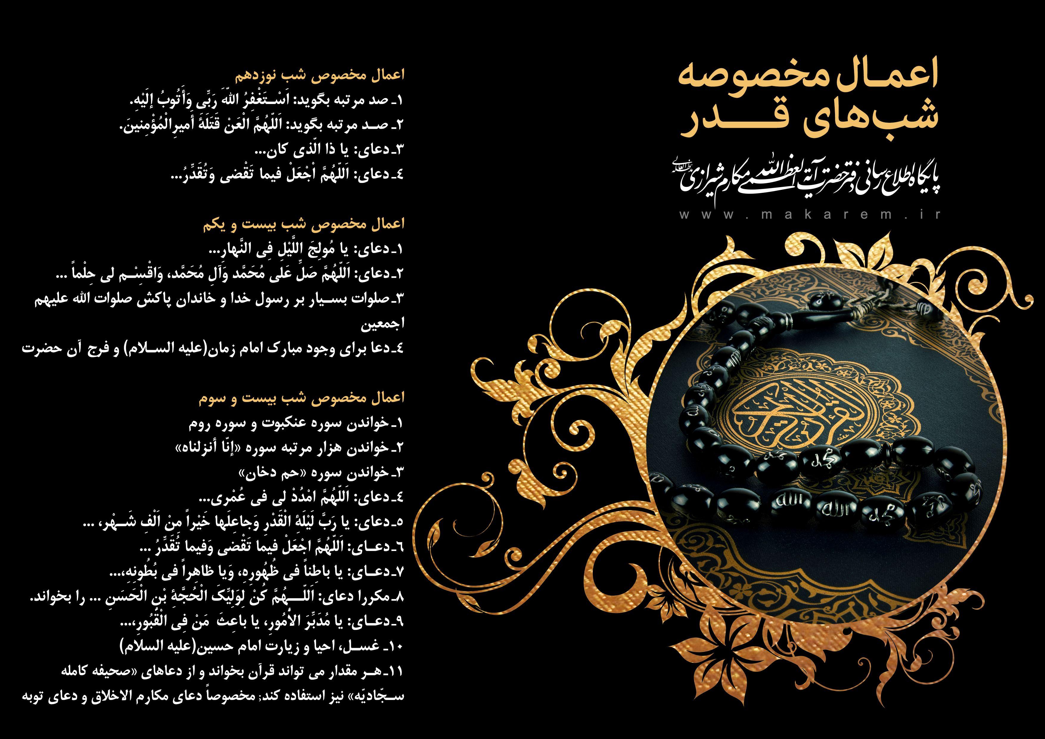 شب قدر-مدرسه الامام امیر المومنین (ع)