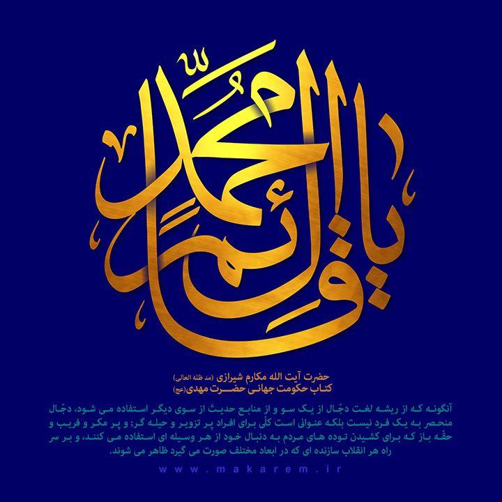 نیمه شعبان-مدرسه الامام امیر المومنین (ع)