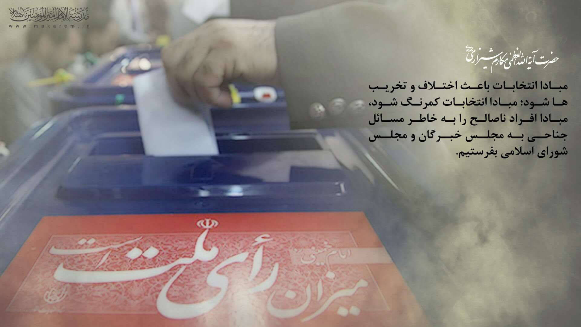 انقلاب 04-مدرسه الامام امیر المومنین (ع)