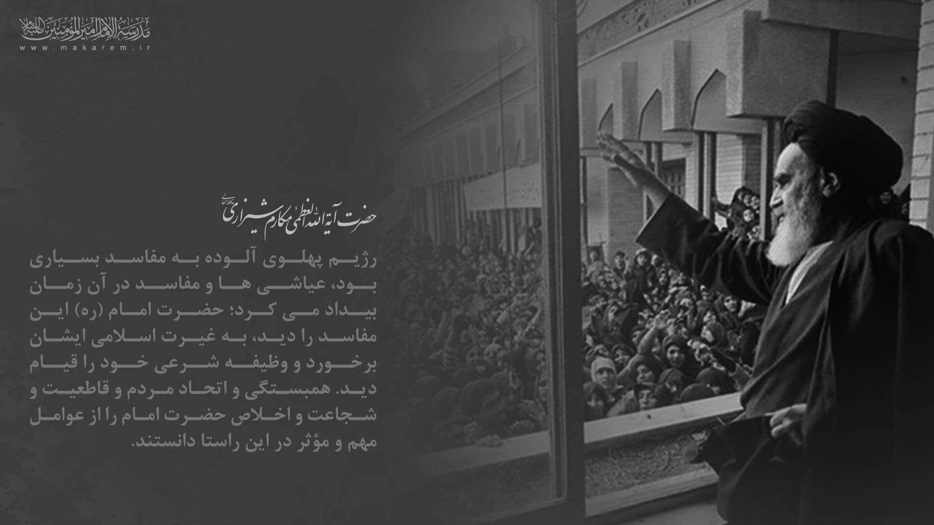 انقلاب 03-مدرسه الامام امیر المومنین (ع)