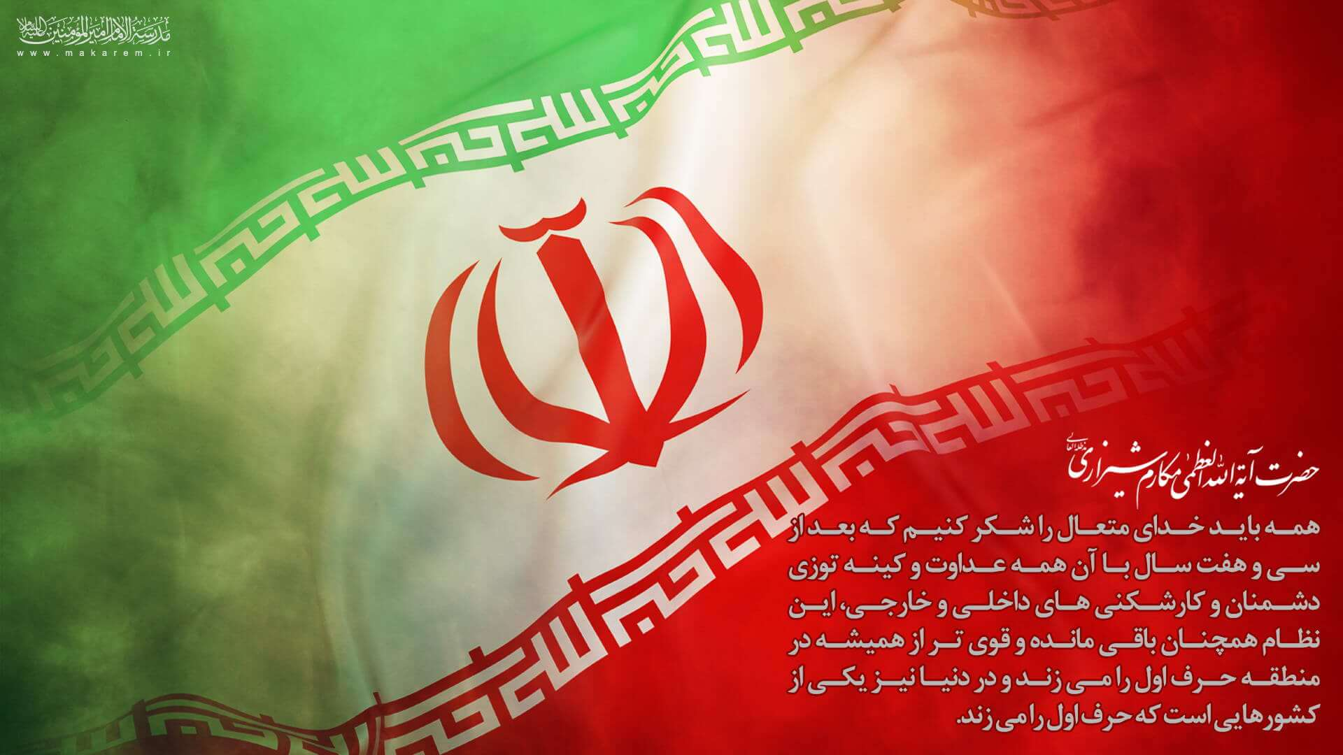 انقلاب 01-مدرسه الامام امیر المومنین (ع)