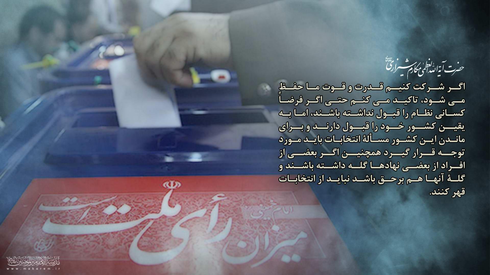 انتخابات 04-مدرسه الامام امیر المومنین (ع)