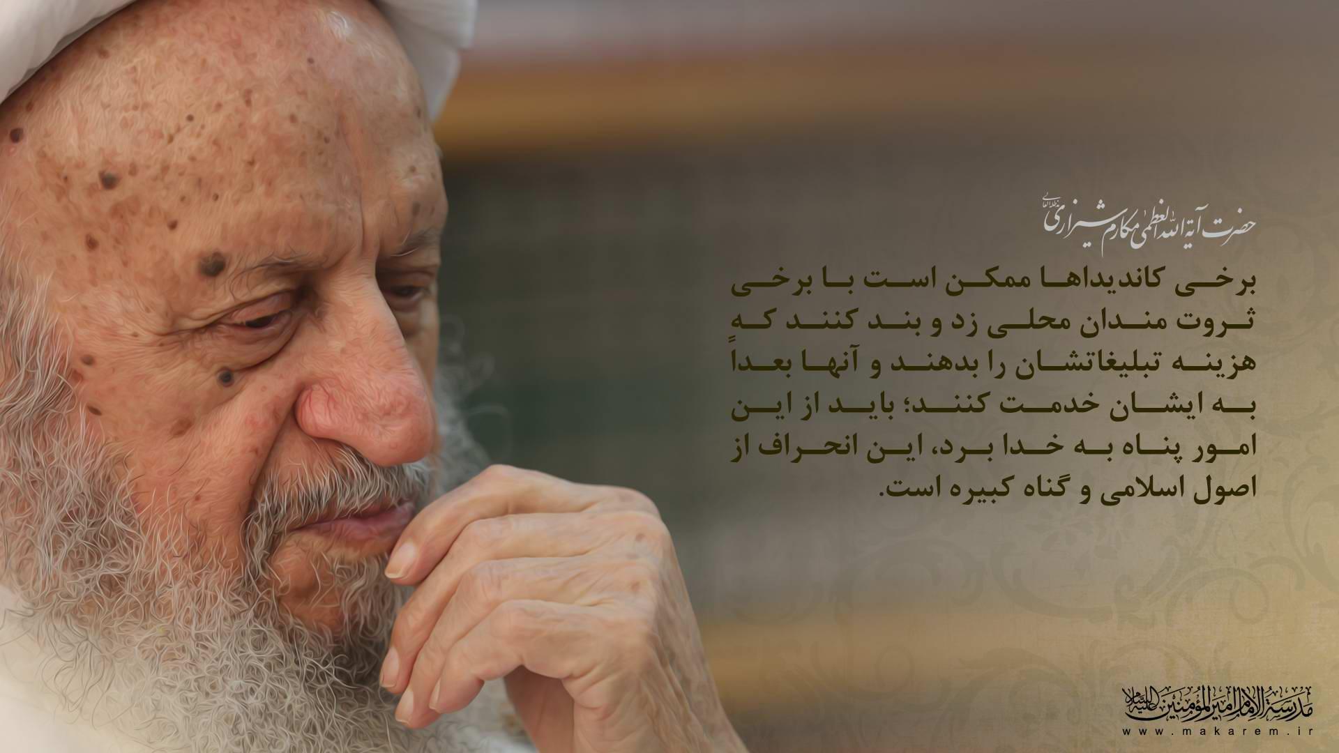 انتخابات 02-مدرسه الامام امیر المومنین (ع)