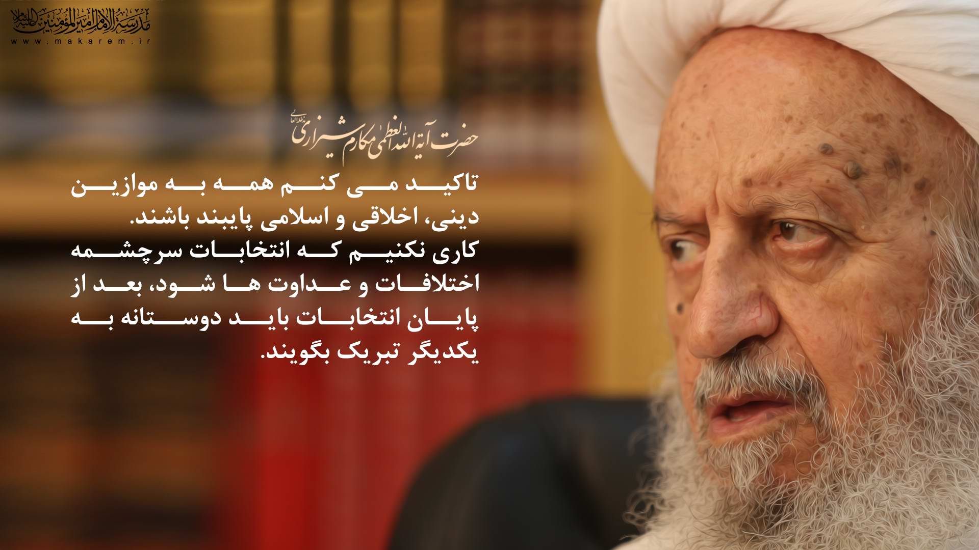 انتخابات 01-مدرسه الامام امیر المومنین (ع)