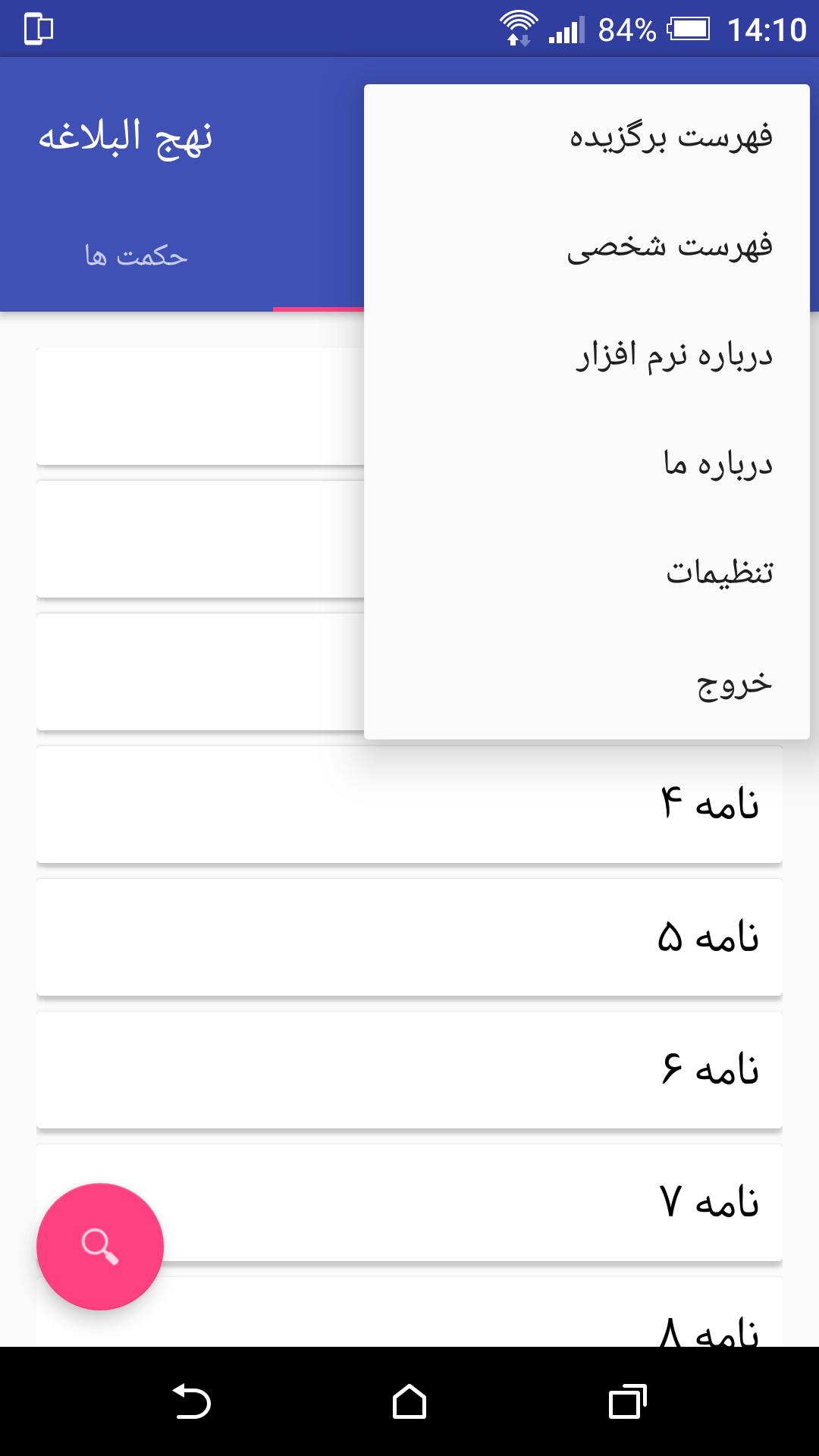 نهج البلاغه-مدرسه الامام امیر المومنین (ع)