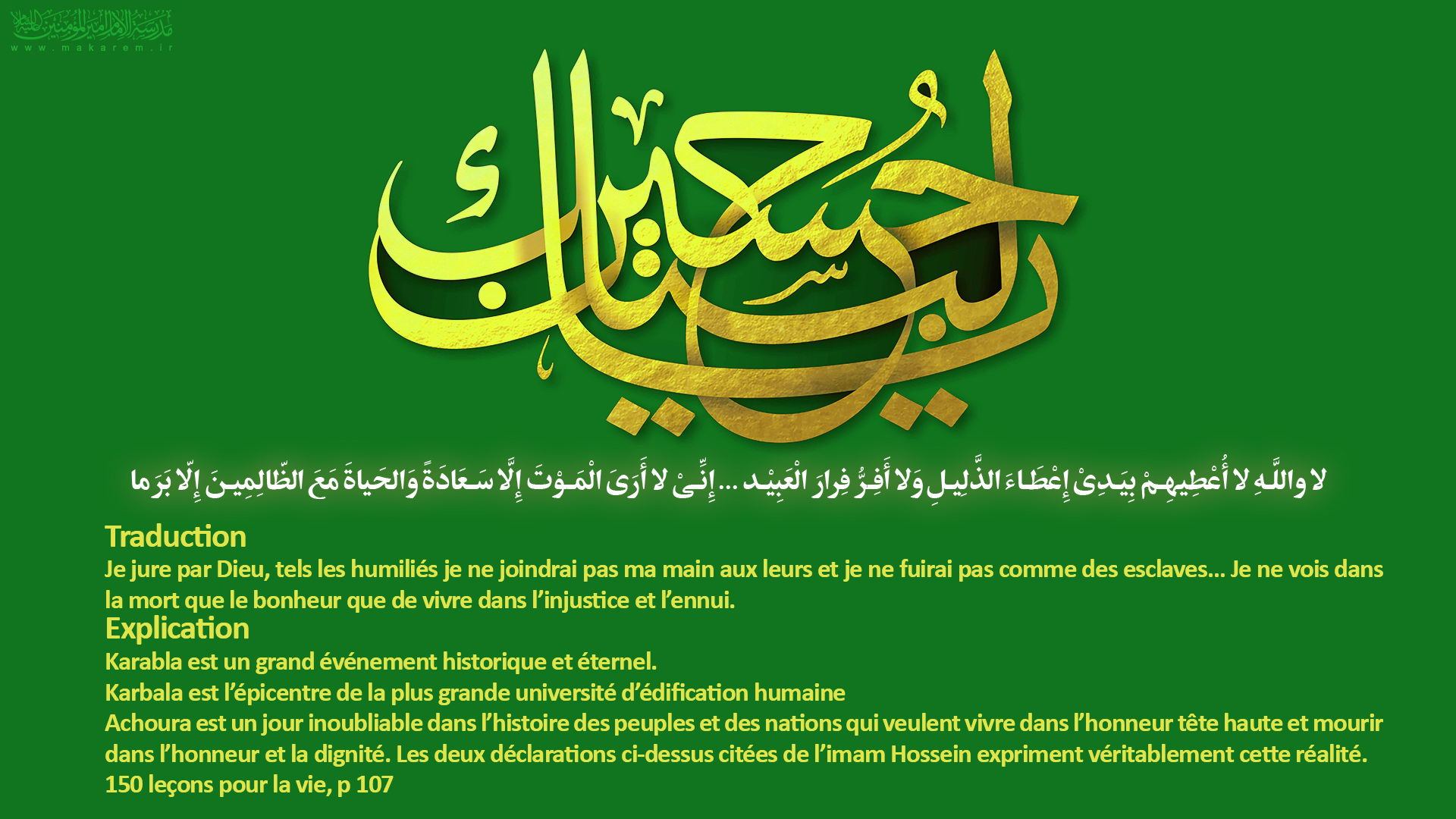 Imam Hossein (a.s)-مدرسه الامام امیر المومنین (ع)