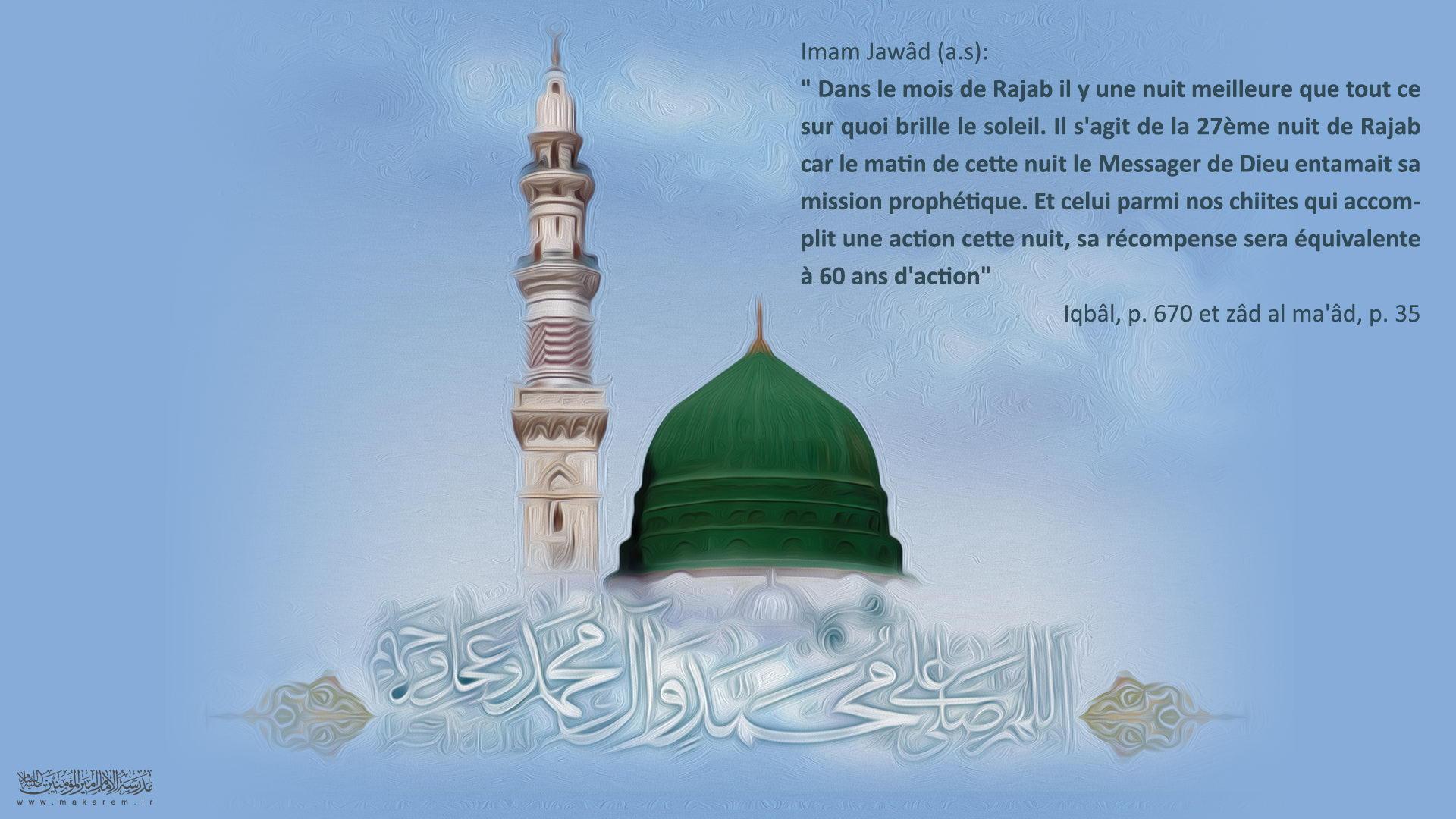 Commémoration du début de la mission prophétique de Mohammad (ç)-مدرسه الامام امیر المومنین (ع)
