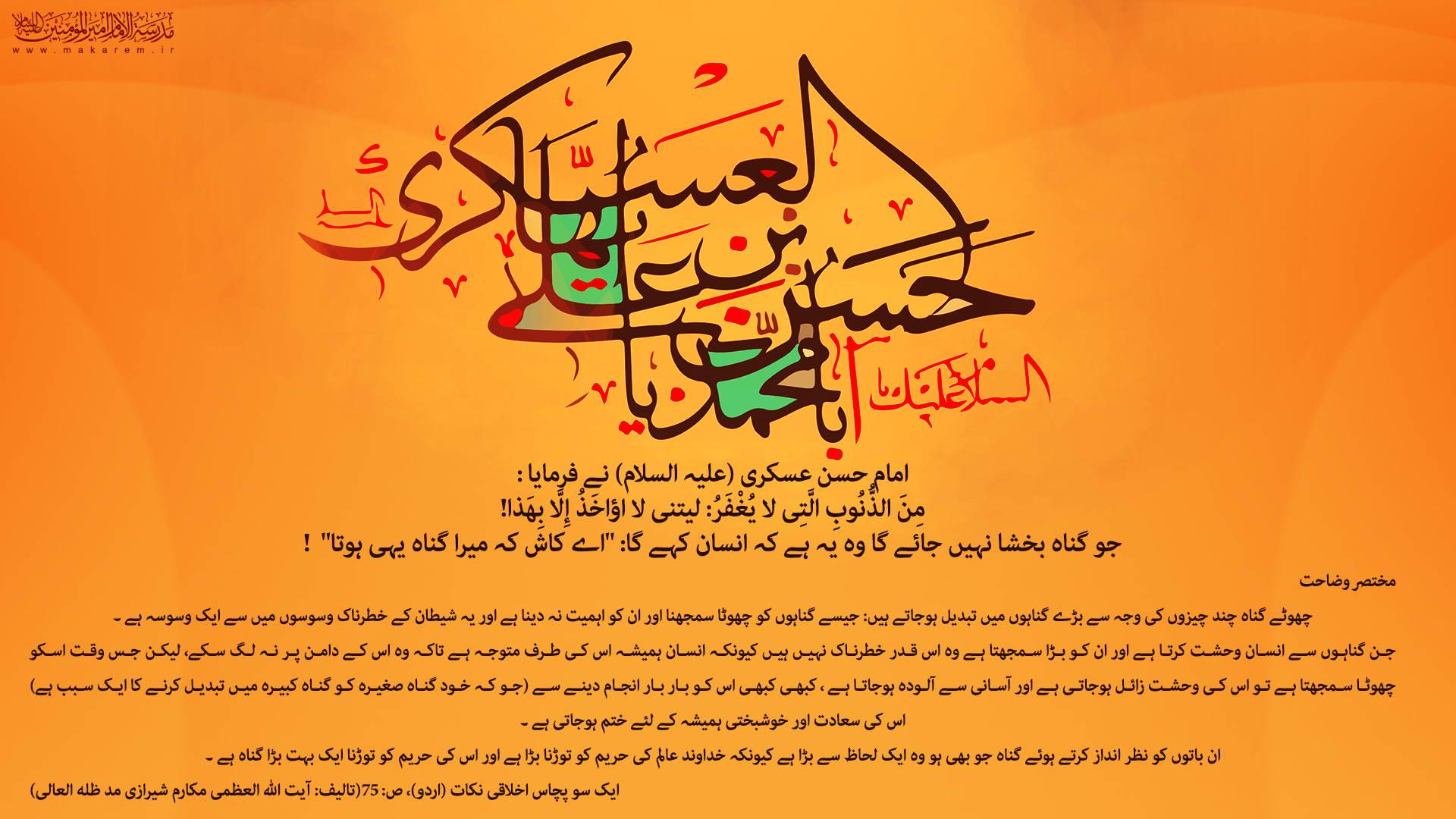 ولادت امام عسکری علیه السلام-مدرسه الامام امیر المومنین (ع)
