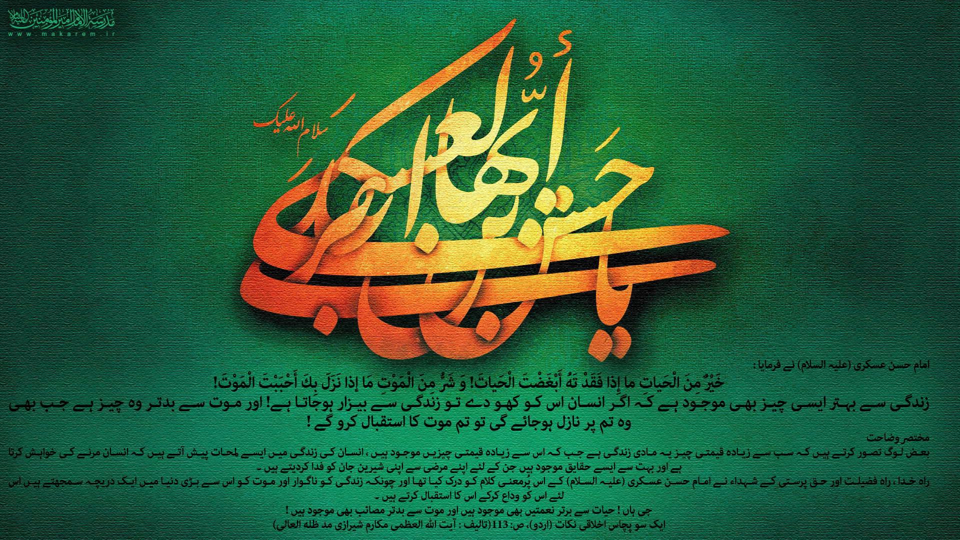 ولادت امام حسن عسکری علیه السلام -مدرسه الامام امیر المومنین (ع)