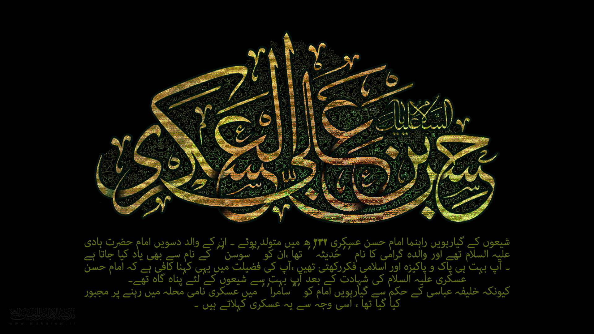 شهادت امام حسن عسکری (8)-مدرسه الامام امیر المومنین (ع)