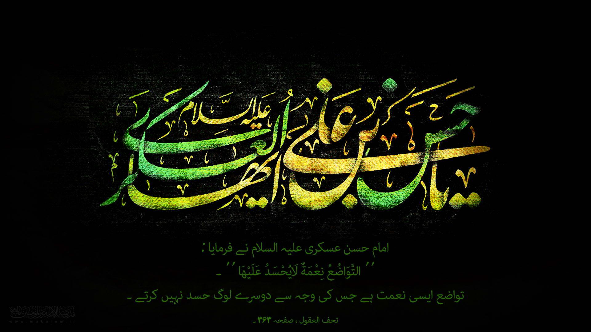 شهادت امام حسن عسکری (ع)-مدرسه الامام امیر المومنین (ع)
