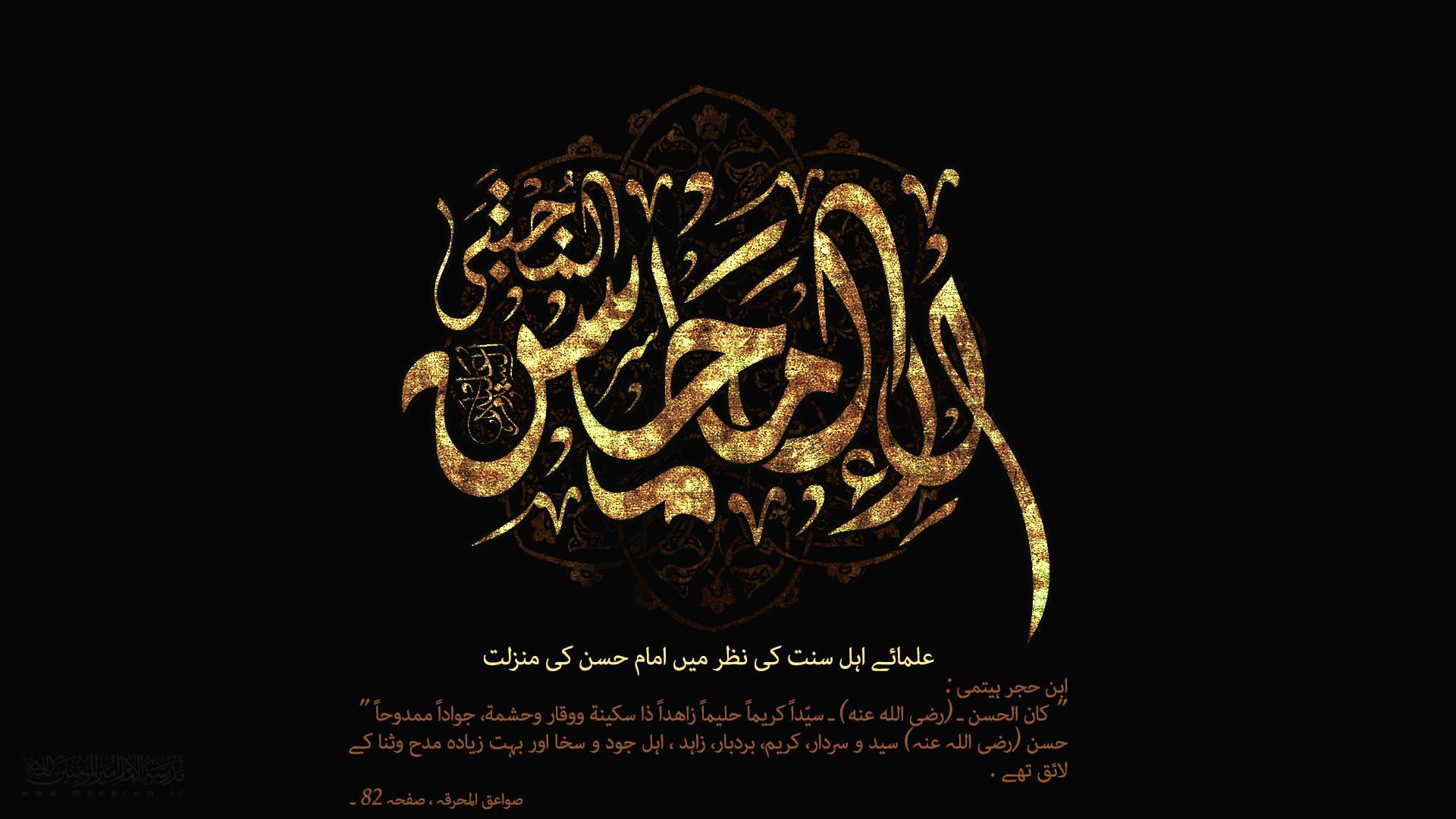 شهادت امام حسن (ع)-مدرسه الامام امیر المومنین (ع)