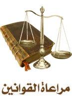 حدیث ۱۲۳ نهج الفصاحه خاتم انبیا اختلاف طبقاتی