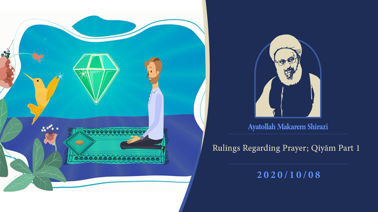 Salat Motion 20: Rulings Regarding Prayer; Qiyām