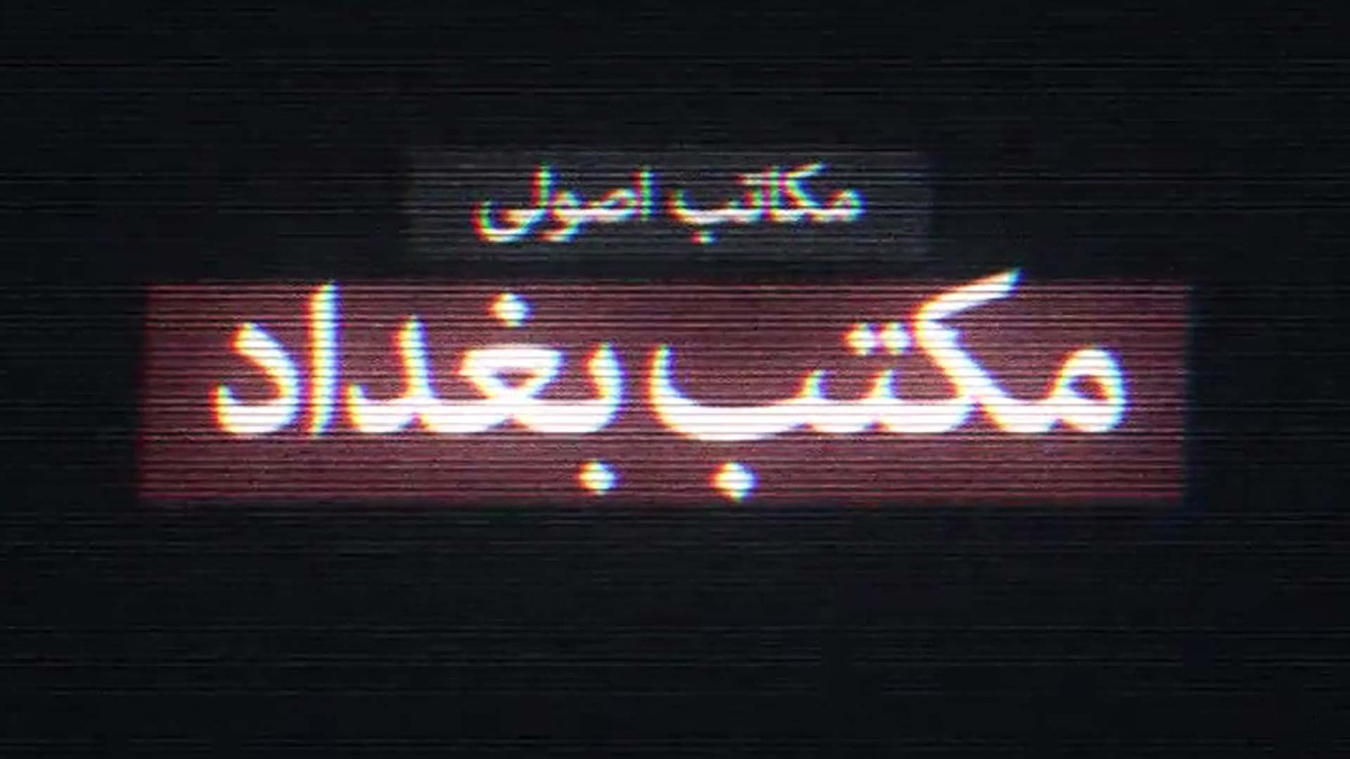 مکتب بغداد