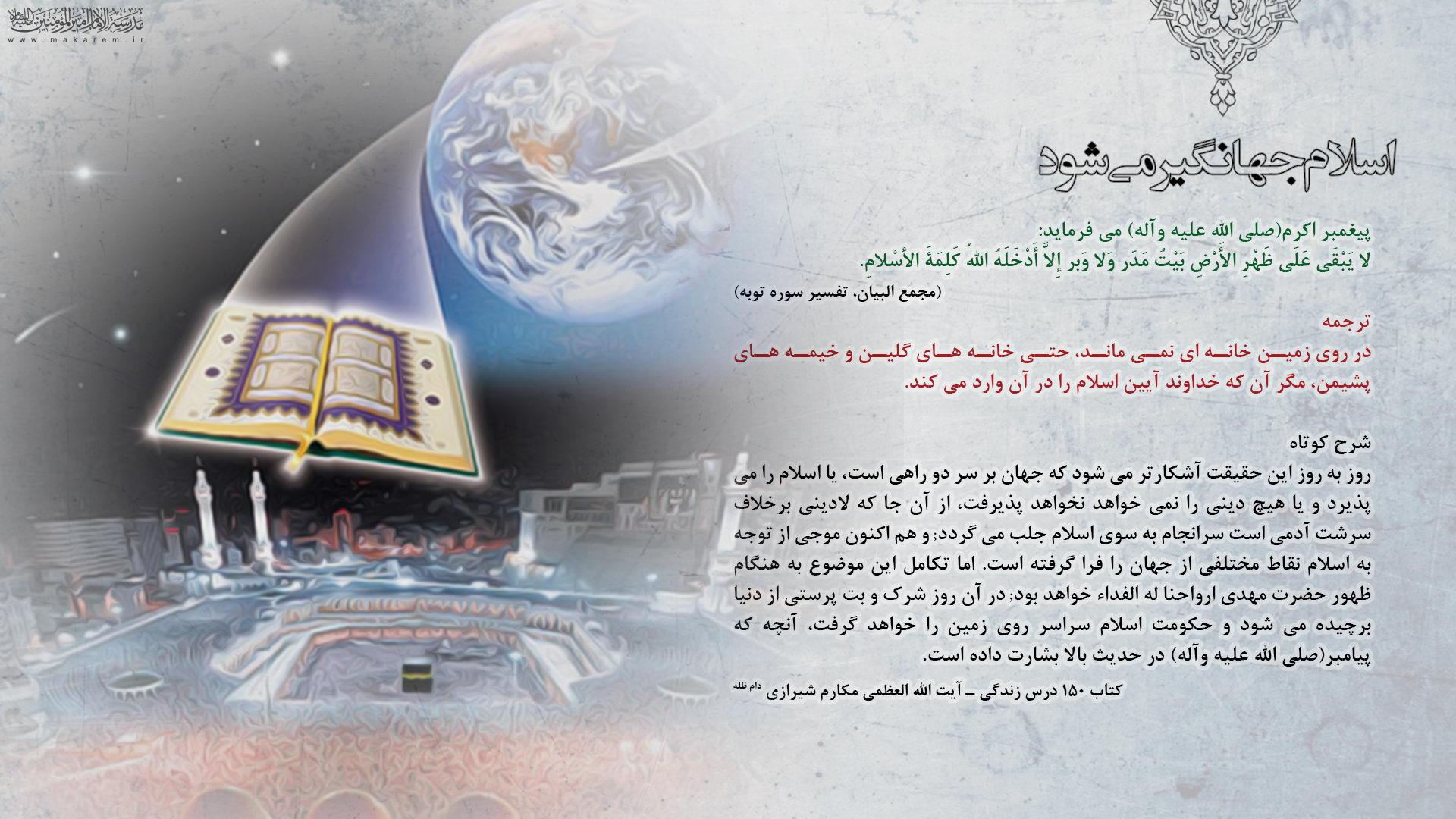 اسلام جهانگیر می شود