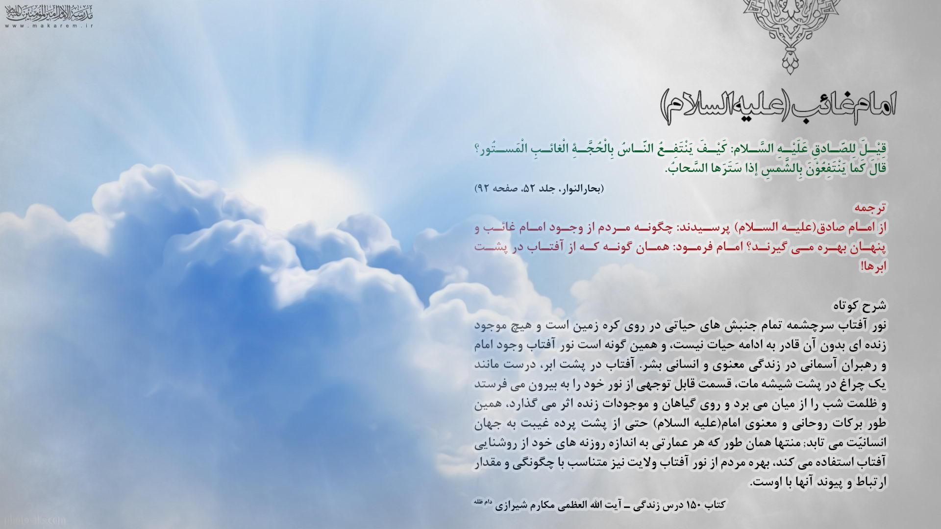 امام غائب (علیه السلام)