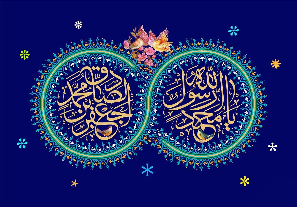 تبریک ولادت حضرت پیامبر صلی الله علیه و آله  و امام صادق علیه السلام