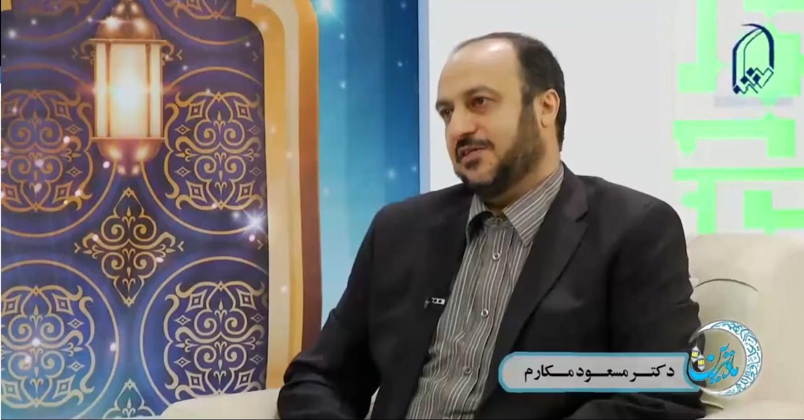 معرفی مرکز حفظ و نشر آثار آیت الله العظمی مکارم شیرازی(مدظله)