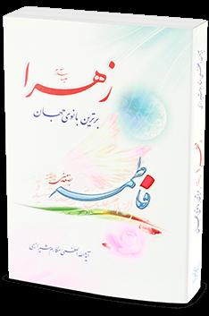 عنایت حضرت زهرا به معظم له برای نوشتن یک کتاب