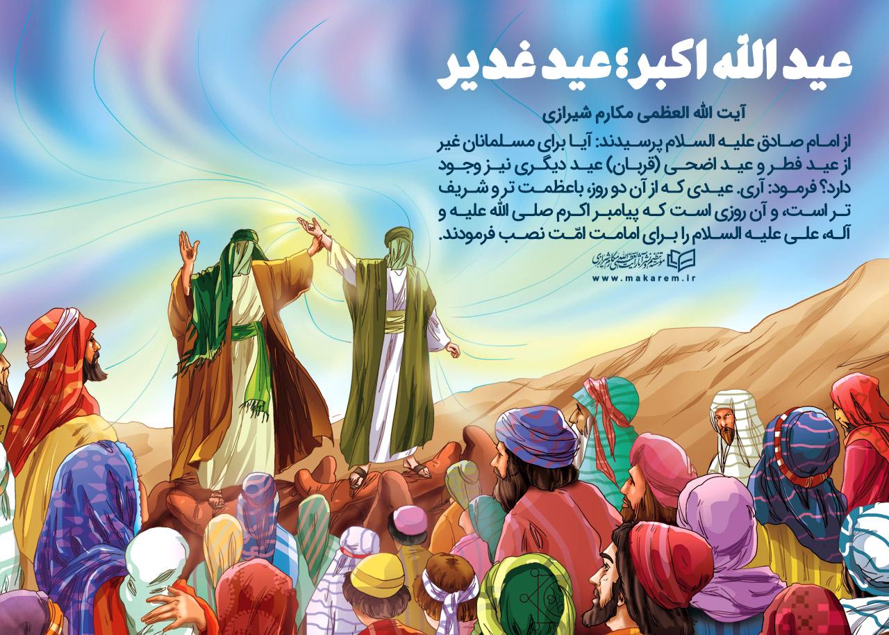 بهترین آیه برای اثبات عید غدیر
