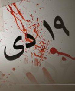 علت حمله به مذهب توسط دشمنان