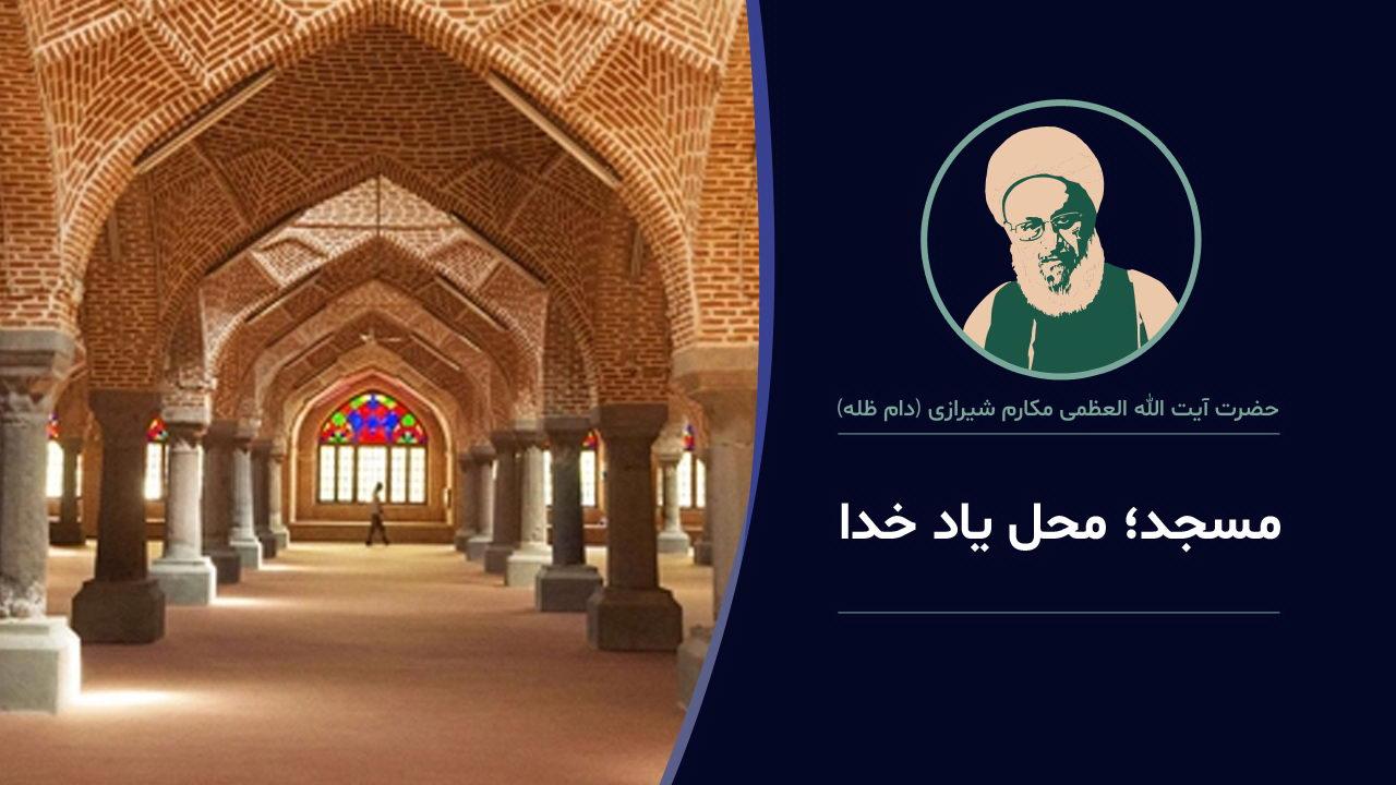 مسجد؛ محل یاد خدا