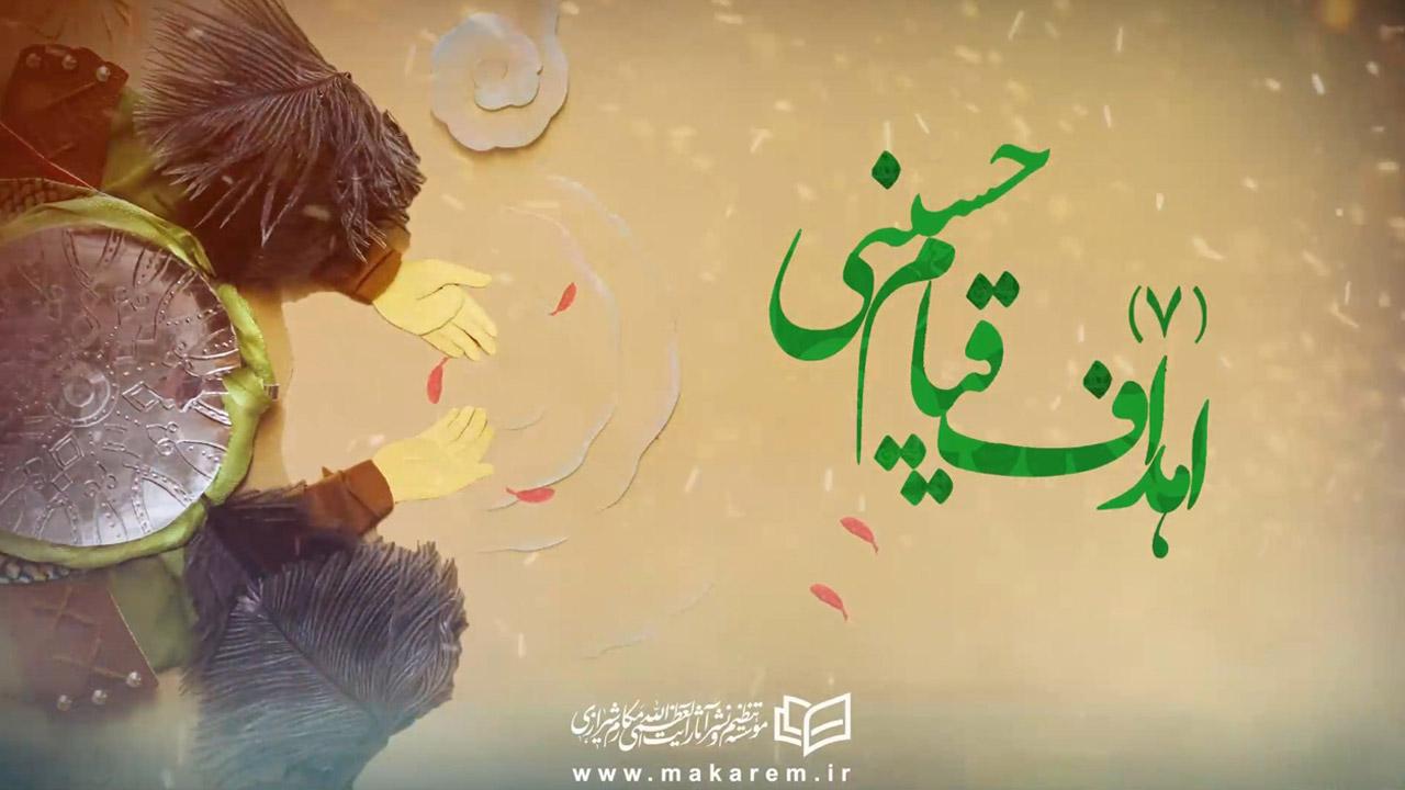 اهداف قیام حسینی؛ 7. ظلم ستیزی و عدالت طلبی