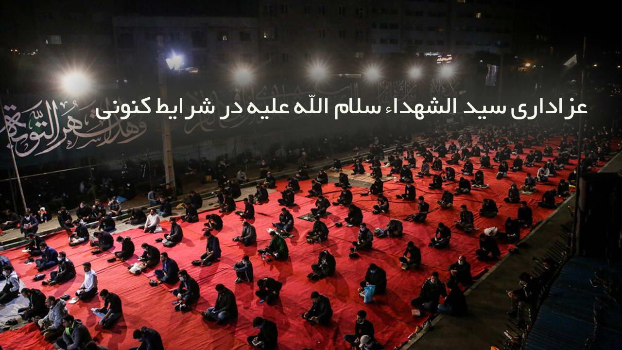عزاداری سید الشهداء سلام الله علیه در شرایط کنونی