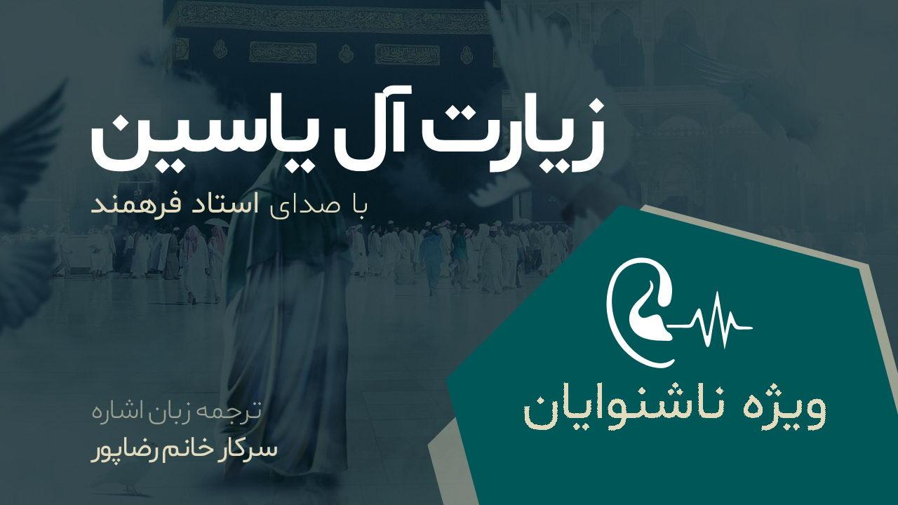 زیارت آل یاسین با صدای استاد فرهمند با ترجمه زبان اشاره