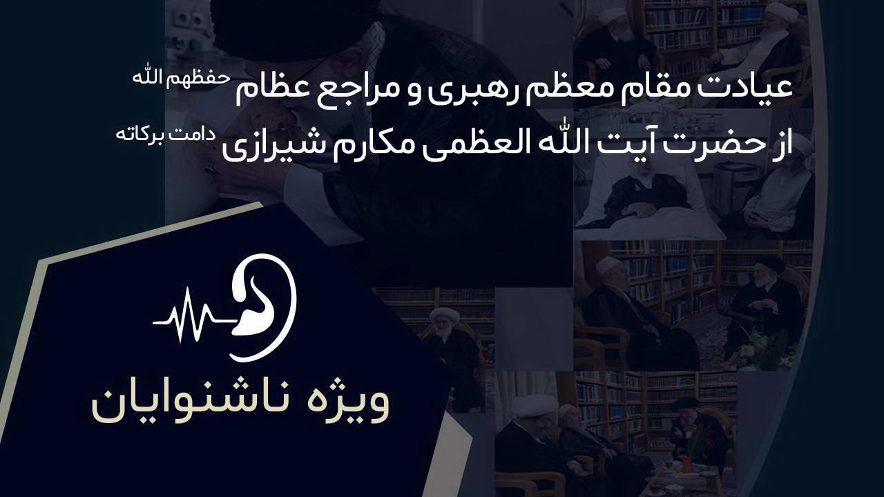 عیادت مقام معظم رهبری و مراجع عظام حفظهم الله از حضرت آیت الله العظمی مکارم شیرازی (دامت برکاته) به همراه ترجمه به زبان اشاره